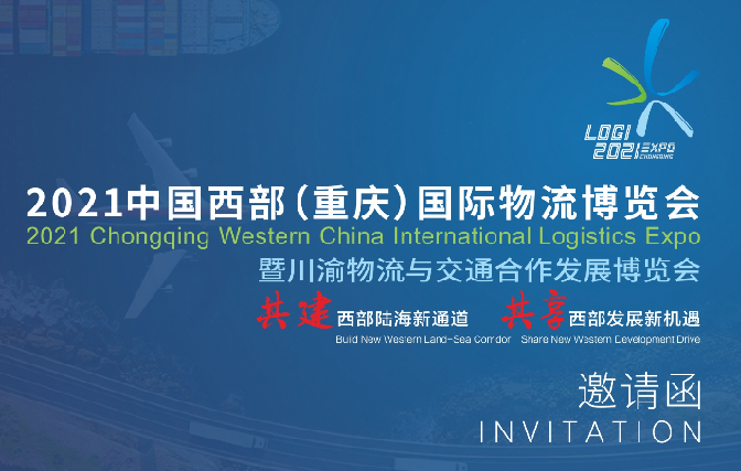 2021中國西部(重慶)國際物流博覽會