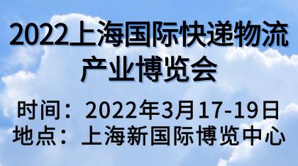 2022上海國際快遞物流產業博覽會