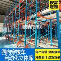 江蘇馳鑫智能倉儲廠家供應 四向穿梭車系統