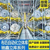 廣州布匹自動化立體倉庫 馳鑫智能倉儲廠家