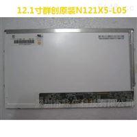 12.1寸群創原裝N121X5-L05